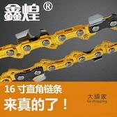鏈鋸鏈條 電鋸鏈條16寸通用配件405伐木鋸鋸條鋸鏈5016家用電鏈鋸鏈條