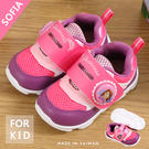 女童 Sofia 蘇菲亞小公主 一片式魔鬼氈透氣網布電燈鞋 兒童運動鞋 慢跑鞋 MIT製造 59鞋廊
