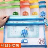 科目分類文件袋學科透明袋收納補習大容量拉鏈【櫻田川島】