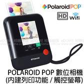 POLAROID 寶麗萊 POP 觸控拍立得 黑色 時尚黑 相機 相印機 附相紙x10 (0利率 免運 公司貨) 相片印表機