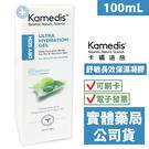 卡媚迪施 Kamedis 舒敏長效保濕凝膠(100mL)