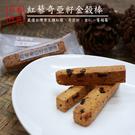 紅藜阿祖.紅藜奇亞籽金榖棒(160g/ 包,共兩包)﹍愛食網