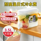 12h快速出貨 買一送一 冰箱冷水壺帶龍頭涼水壺飲料桶冷水桶夏天家用水果茶壺檸檬水瓶