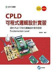 CPLD邏輯設計實習 邁向PLD可程式邏輯設計應用認證(Fundamentals