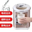 電熱水瓶家用智慧全自動燒水壺保溫一體不銹鋼恒溫電熱水壺開水器ATF 夢幻小鎮