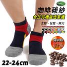 咖啡碳紗 全足弓機能透氣襪 台灣製 愛地球 Honey Lu Lu