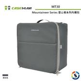 【Caseman卡斯曼】Mountaineer Series 登山者系列內襯包 MT30