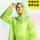 單人透明雨衣成人徒步男女韓國時尚長款加厚防水雨披戶外旅行登山 居享優品