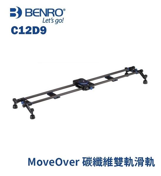 【EC數位】BENRO 百諾 C12D9 Move Over 碳纖維 雙軌滑軌 全景 多功能 90cm 承重12KG