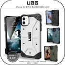 《飛翔無線3C》UAG iPhone 11 實色版 耐衝擊保護殼 6.1吋│公司貨│美國軍規防摔