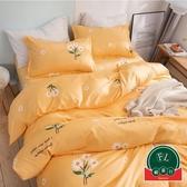 水洗棉純棉床上用品四件套床單單人雙人被單【福喜行】