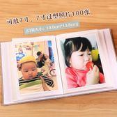 5寸7寸相冊本插頁式家庭影集過塑五寸七寸照片紀念冊相薄      智能生活館