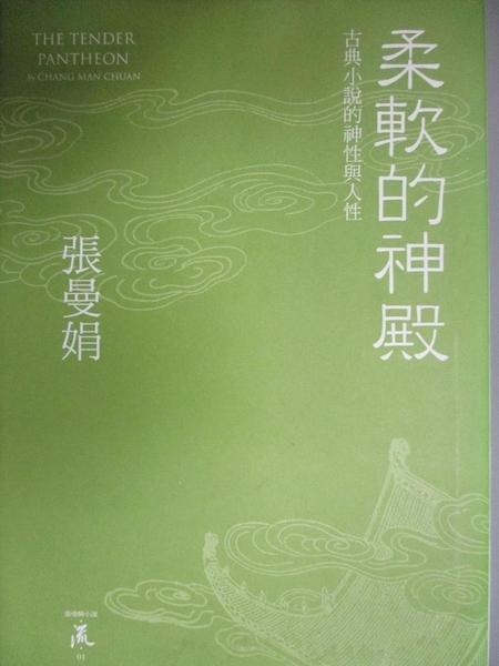 【書寶二手書T2/言情小說_OIB】柔軟的神殿-古典小說的神性與人性_張曼娟