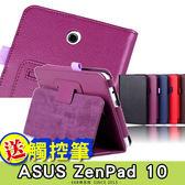 E68精品館 贈筆 ASUS 華碩 ZenPad 10 Z300C 二折荔枝紋 摺疊 支架 10吋平板皮套 可立式保護套