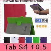 【萌萌噠】三星 Tab S4 (10.5吋) T830 T835 手托相框式側翻平板保護套 支架 直插皮套 防摔保護皮套