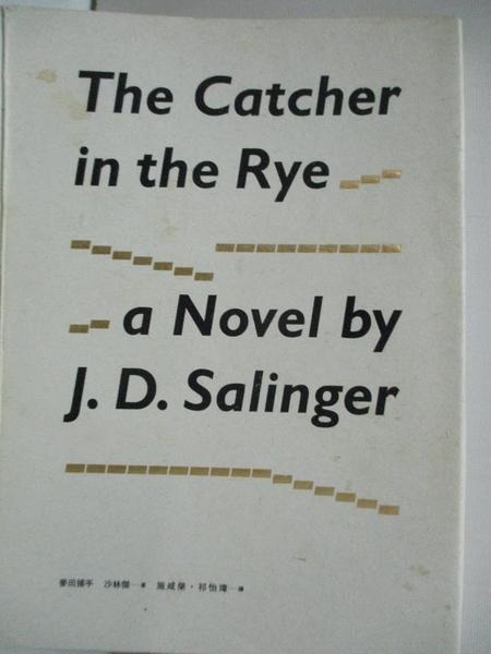 【書寶二手書T1/翻譯小說_BZX】The Catcher in the Rye麥田捕手_沙林傑, 施咸榮