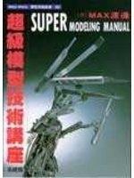 二手書博民逛書店 《超級模型技術講座基礎》 R2Y ISBN:9577121411│MAX渡邊