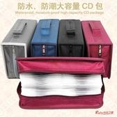 CD收納盒 家用大容量CD包絲光棉128碟裝CD盒碟片收納DVD包汽車光盤整理 3色