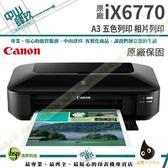 【限時現折300↘7190】Canon PIXMA iX6770 A3+時尚全能噴墨相片印表機