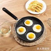 煎蛋鍋不粘平底鍋家用迷你煎雞蛋荷包蛋漢堡蛋餃鍋模具煎蛋器神器 DR5729【男人與流行】