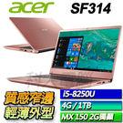 【ACER宏碁】【零利率】【再送好康禮】SF314-54G-58GN 粉  ◢14吋8代極輕薄窄邊框筆電 ◣