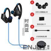 【618好康又一發】藍牙耳機 掛耳式跑步頭戴雙入耳無線