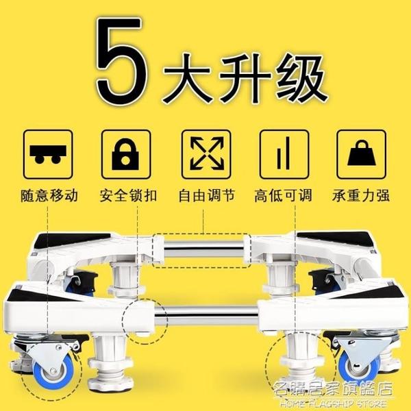 洗衣機底座通用置物架滾筒移動萬向輪冰箱腳架全自動托架墊高支架 NMS名購居家