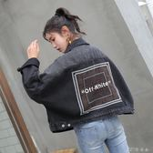 牛仔外套女短款春季韓版寬鬆bf學生牛仔褂刺繡夾克上衣女 卡卡西