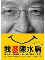 二手書博民逛書店 《我愛陳水扁-少康中興1》 R2Y ISBN:9868243130│趙少康