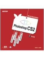 博民逛二手書《Photoshop CS2中文版數位影像處理寶典(附光碟)》 R2