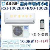 【良峰空調】18~21坪分離式定頻冷暖空調《RXI-1002HM+RXO-1002H》三年保固 品質好 保證不後悔