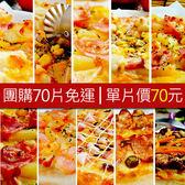 瑪莉屋口袋比薩pizza【披薩團購70片】單片價只要70元/等同61折/免運