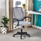 電腦椅家用老板椅人體工學升降椅子辦公椅靠背椅轉椅職員宿舍座椅 YTL LannaS