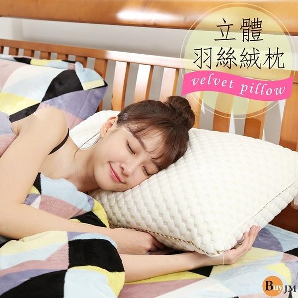 床包 床包組 被套《百嘉美》台灣製立體羽絲絨枕/枕頭 寢具 棉被