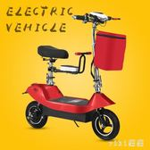 迷你折疊電動車女士兩輪小型代步電動滑板車自行車電瓶車LXY3498【VIKI菈菈】