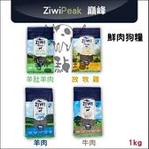 ZiwiPeak巔峰[96%鮮肉狗糧,4種口味,1kg,紐西蘭製](免運)(二包送保鮮罐)