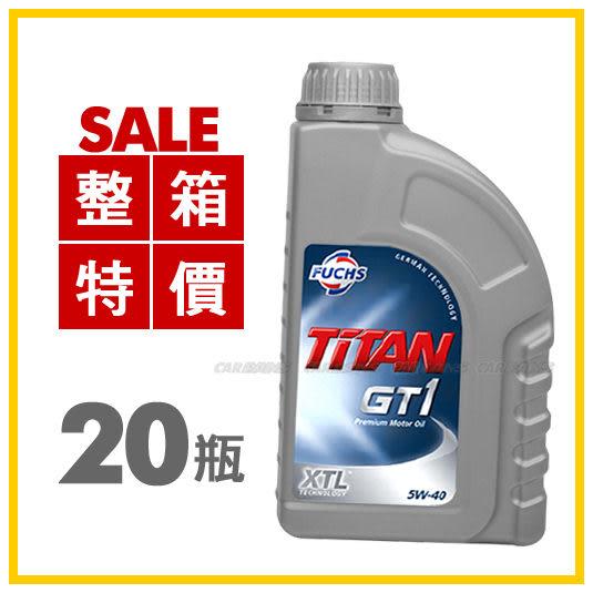 【愛車族購物網】FUCHS TITAN GT1 5W-40 全合成機油  /1L 整箱20瓶