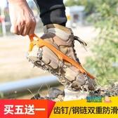 冰爪鞋套 冰爪防滑鞋套戶外登山裝備專業18齒不銹鋼鞋底釘鏈雪地雪爪