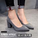 婚鞋-簡約絨感尖頭粗跟鞋(36-42加大碼)