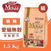 PRO毛孩王 莫比Mobby 貓專用配方 莫比 鵪鶉&鴨肉 愛貓無穀配方1.5kg