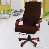 加厚辦公椅套電腦轉椅子套包凳老板椅套會議室座位彈力椅背 西城故事