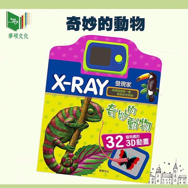 【華碩文化】X-RAY發現家-奇妙的動物