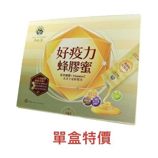 好疫力蜂膠蜜25入,單盒特價 (蛋糕/蜂蜜/花粉/蜂王乳/蜂膠/蜂產品專賣)【養蜂人家】