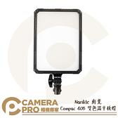 ◎相機專家◎ Nanlite 南光 Compac 40B 雙色溫平板燈 攝影燈 補光燈 LED燈 南冠 公司貨