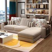 七夕情人節禮物布藝沙發簡約小戶型沙發組合可拆洗轉角宜家客廳三人客廳整裝家具jy