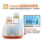 現貨 嬰兒暖奶器多功能二合一智能bb母嬰熱奶器恒溫雙瓶溫奶器