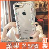 蘋果 IPhone11 Pro Max XS Max XR IX I8 Plus I7 I6S 手機殼 水鑽殼 蝴蝶飛舞邊鑽殼 訂製 DC01