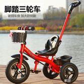 兒童三輪車腳踏車小孩1-3-5-6歲2大號手推車男女寶寶自行車ATF  享購