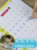 寶寶學寫字幼兒1-3-6歲練字板啟蒙數字漢字拼音描紅練字帖兒童幼兒園初學者練字 漾美眉韓衣