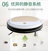 掃地機器人家用全自動一體機擦拖地機超薄智慧吸塵器 YTL LannaS